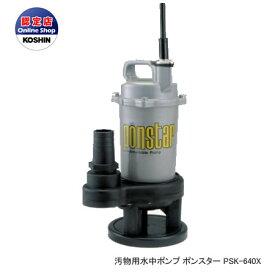 工進 コーシン 8時間連続使用可能 汚物用水中ポンプ ポンスター 口径40mm 150W 60Hz用 [PSK-640X]<代引不可>