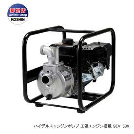 工進 コーシン エンジンポンプ 4サイクル 工進K180エンジン搭載 ハイデルスポンプ 口径50mm [SEV-50X]<代引不可>