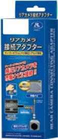 Datasystem データシステム リアカメラ接続アダプター(トヨタ用) RCA003T 【NF店】