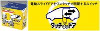 MITSUBASANKOWA(ミツバサンコーワ)【電動スライドドアをワンタッチで開閉!】タッチdeドアタントカスタム用[SD1-801]