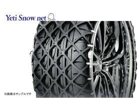 <予約順 お早めに!>Yeti イエティ Snow net タイヤチェーン ISUZU ウィザード アライブ LS 型式UER25FW系 品番6280WD 【NF店】