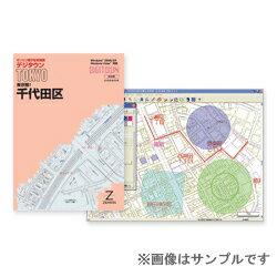 ゼンリン住宅地図ソフト デジタウン デジタウン 日野市 201812 132120Z0Q 東京都