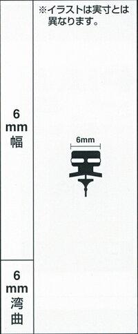 PIAA超強力シリコート替えゴム(シリコンゴム)6mm幅430mm呼番6