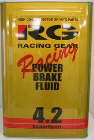 RG(レーシング・ギア) パワーブレーキフルード4.2(DOT4ベース) 18リットル缶 【RGP-4218