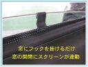 SFJ 窓連動フック方式サイドウインド用サンシェード ロールフィットスクリーンプラス 730mm SFJ-RF-073
