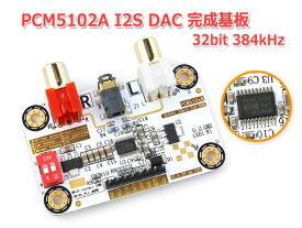 I2S [IIS] 入力DAC PCM5102A搭載32bit 384kHz DAC完成基板 Raspberry Pi 動作OK