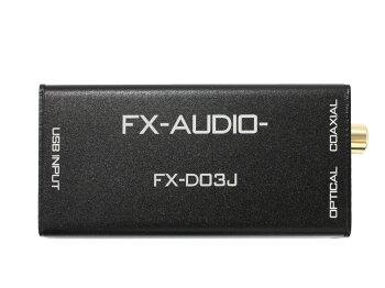 FX-AUDIO-FX-D03JUSBバスパワー駆動DDCUSB接続でOPTICAL・COAXIALデジタル出力を増設