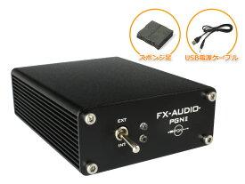 FX-AUDIO- PGNII USBノイズフィルター機構付きUSBスタビライザー『Plate Goodbye Noises II』
