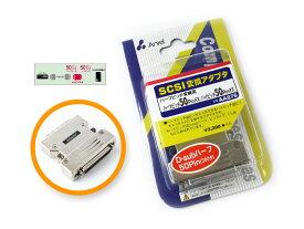 SCSI変換アダプタ Arvel(バッファローコクヨサプライ)AA876