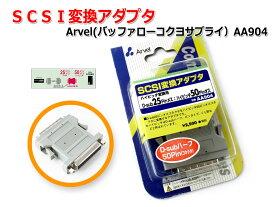 SCSI変換アダプタ Arvel(バッファローコクヨサプライ)AA904