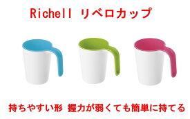 Richell リベロカップリッチェル 介護 食器 食事 リハビリ 片手 コップ カップ 湯呑 湯飲み 安定 持ちやすい 軽い 割れにくい