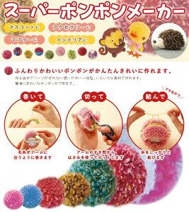 【送料無料】スーパーポンポンメイカー手芸 手作り 簡単 アレンジ 毛糸 羊毛 ポンポン