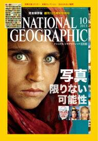 ナショナルジオグラフィック日本版  定期購読(3年:36冊)