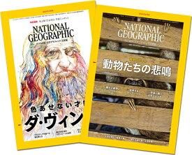 ナショナルジオグラフィック日本版 定期購読(1年:12冊)
