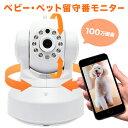 【大好評】ベビー モニター ペット 見守り 留守番 カメラ webカメラ 小型カメラ 100万画素 簡単 設置 WiFi 無線 ワイ…