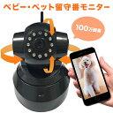 【大好評】ペットモニター 見守り 留守番 カメラ webカメラ 小型カメラ 100万画素 簡単 設置 WiFi 無線 ワイヤレス ス…
