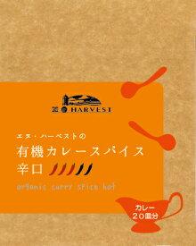 【大きめ】有機カレースパイス辛口50g【メール便】