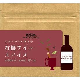 有機ワインスパイス20g【メール便】