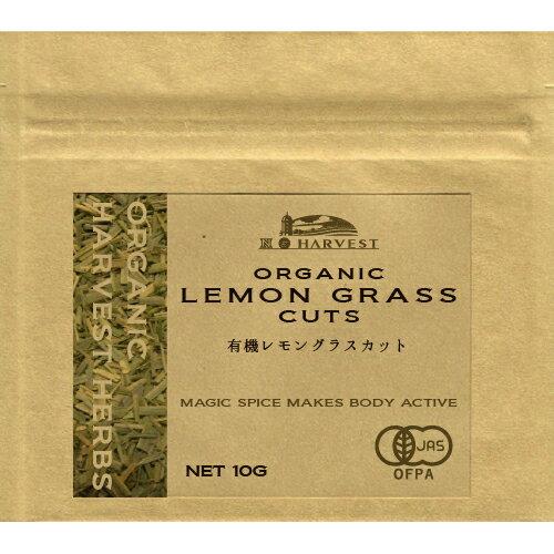 【DM便対応】有機レモングラスカット10g