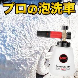 新登場【MJJC史上最高の神泡洗車 フォームキャノンプロ】 泡洗車 洗車 フォームガン 高圧洗浄機 ケルヒャー k2 k3 k5 アイリスオーヤマ ボッシュ リョービ ハイコーキ [MJJC正規一年保証]