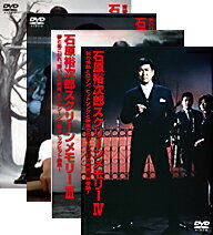石原裕次郎スクリーンメモリー 全4巻セット 映画の中の裕ちゃんがよみがえる!大ヒット映画と大ヒットソングのコラボレーション!