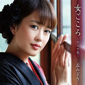 丘みどり ニューアルバム CD