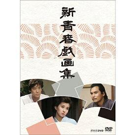 新青春戯画集 DVD