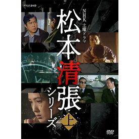 土曜ドラマ 松本清張シリーズ 上巻 DVD 全5枚