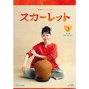 連続テレビ小説 スカーレット 完全版 ブルーレイBOX3 全5枚 BD