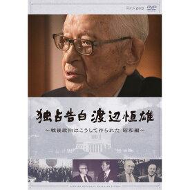 独占告白 渡辺恒雄 〜戦後政治はこうして作られた 昭和編 DVD