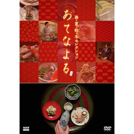 あてなよる 春夏秋冬セレクション DVD 全4枚