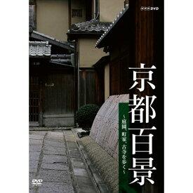 京都百景 〜庭園、町家、古寺を歩く〜 DVD