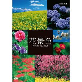 花景色 〜四季を彩る 日本の名風景〜 DVD