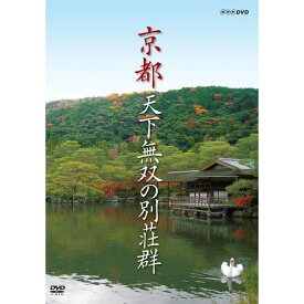 京都 天下無双の別荘群 DVD