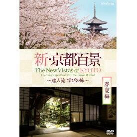 新・京都百景 〜達人流 学びの旅〜 春・夏編 DVD DVD