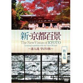 新・京都百景 〜達人流 学びの旅〜 秋・冬編〜 DVD DVD