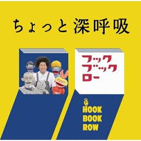 CD NHKフックブックロー ちょっと深呼吸