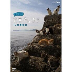 岩合光昭の世界ネコ歩き 瀬戸内海
