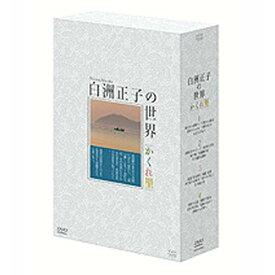 白洲正子の世界 〜かくれ里〜 DVD-BOX