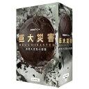 NHKスペシャル 巨大災害 MEGA DISASTER 地球大変動の衝撃 DVD-BOX 全5枚セット