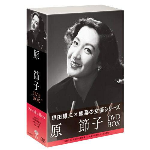 松竹女優王国 銀幕の女優シリーズ 原節子 DVD-BOX 全3枚セット