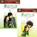 コンパクトセレクション 春のワルツ DVD-BOX 全2巻セット