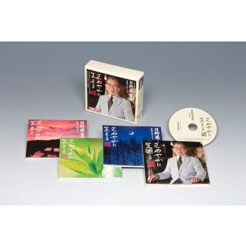 日野原重明音楽プロデュース さわやかに生きる CD-BOX 全4枚