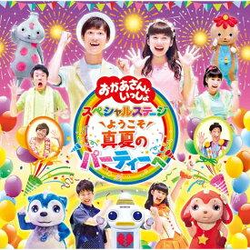 CD おかあさんといっしょ スペシャルステージ         〜ようこそ、真夏のパーティーへ〜
