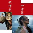 大河ドラマ 平清盛 完全版 DVD-BOX1&2 全2巻セット