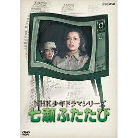 NHK少年ドラマシリーズ 七瀬ふたたび(新価格)DVD 全3枚
