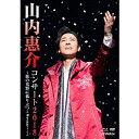 山内惠介コンサート 2018 〜歌の荒野に孤り立つ〜 DVD+ブルーレイ 全2枚