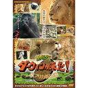 劇場版 ダーウィンが来た! アフリカ新伝説 DVD