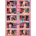 5歳児のヒミツ〜大人への第一歩〜 DVD