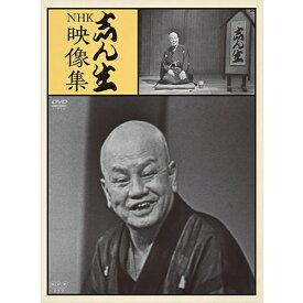 志ん生NHK映像集 DVD 全3枚